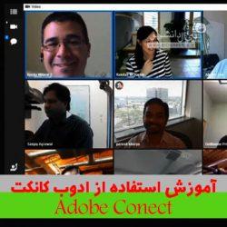 آموزش تصویری و گام به گام نصب و اجرای کلاس مجازی Adobe Connect در کامپیوتر و موبایل