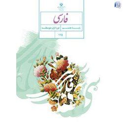 دانلود مقاله آماده نقد و بررسی ساختار کتاب فارسی پایه هشتم (دوره اول متوسطه)