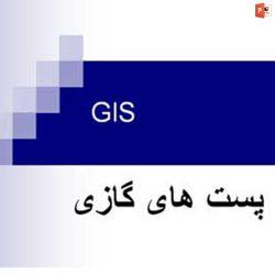 دانلود پروژه آماده پاورپوینت پست های گازی(GIS)