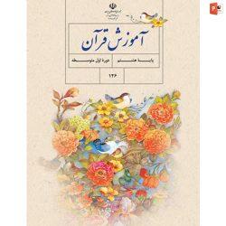 دانلود فایل پاورپوینت فصل اول تا آخر قرآن | پایه هشتم