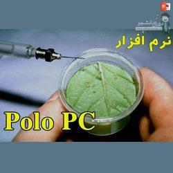 دانلود نرم افزار پولو پی سی | Polo PC برای ویندوز