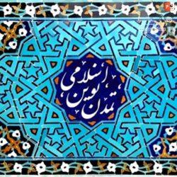 دانلود فایل پاورپوینت آماده مقاله تحلیل صادرات نرمافزارهای علوم اسلامی در ایران