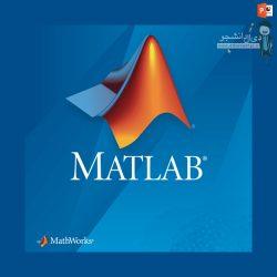 دانلود پاورپوینت آموزش کامل نرم افزار مهندسی متلب | MATLAB