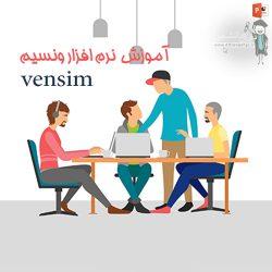 دانلودپاورپوینت آموزش نرم افزار ونسیم | (vensim)