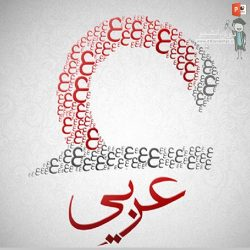 دانلود پاورپوینت صرف صیغه افعال عربی