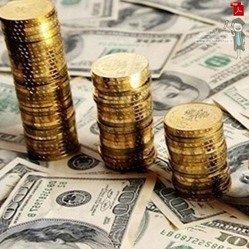 دانلود رایگان جزوه پول و ارز حسابداری