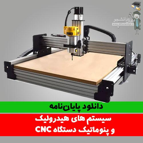 دانلود پایاننامه سیستم های هیدرولیک و پنوماتیک دستگاه CNC