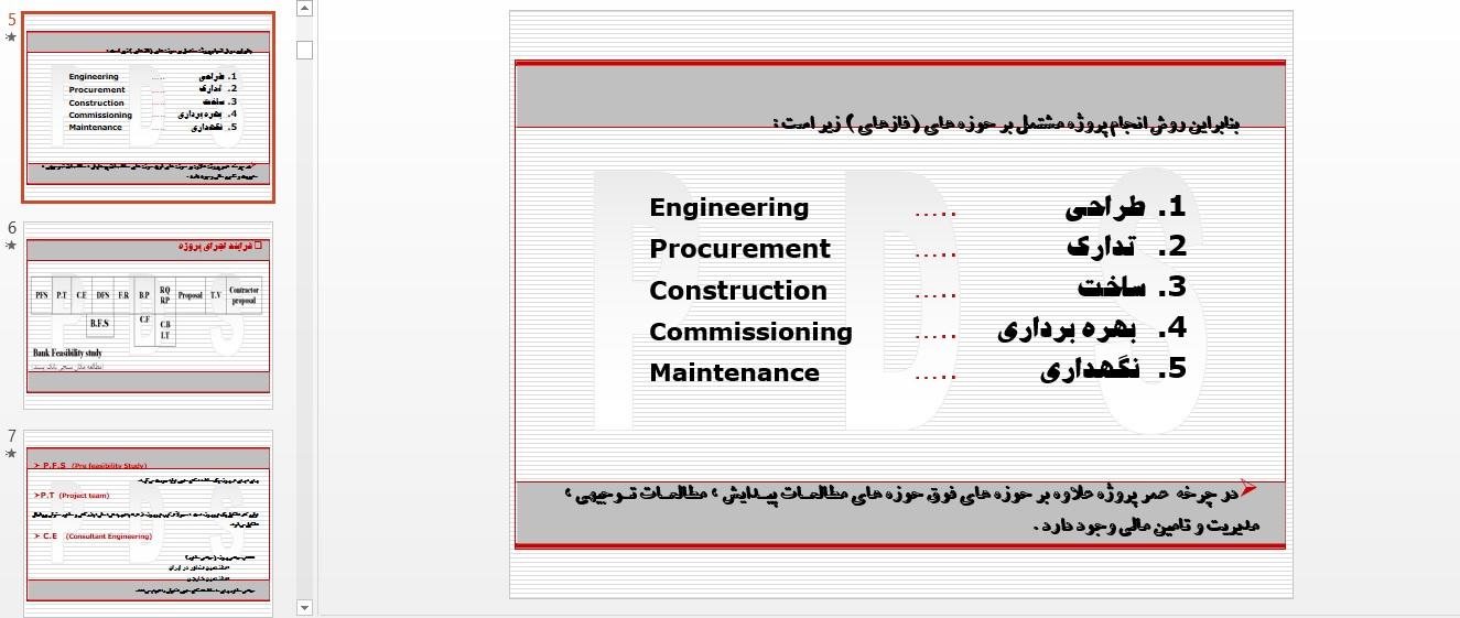 روشهای اجرای پروژه (تاكيد بر اجراي قراردادهای EPC)