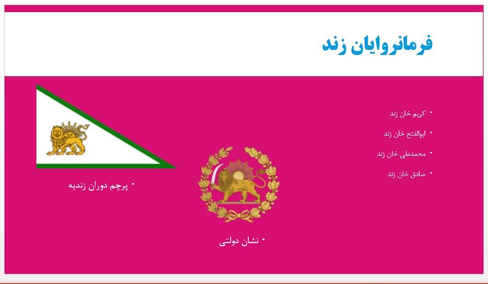 فرمانروایان زند و نشان ملی و پرچم آنها