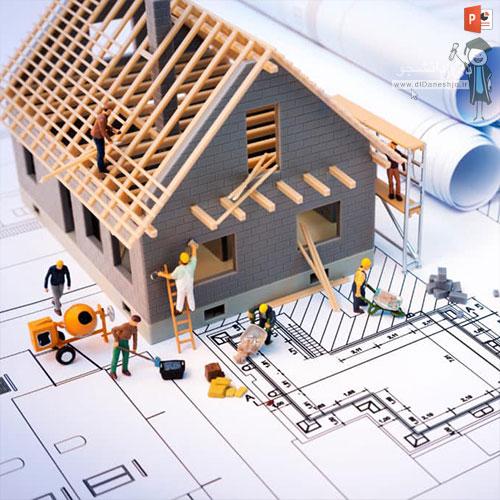 مصالح و مواد ساختمانی جدید